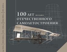 Фотоальбом – 100 лет отечественного самолетостроения