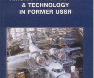 Производство самолетов и технологии в странах бывшего СССР
