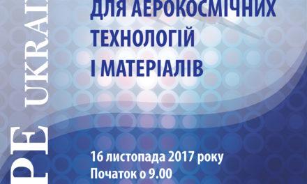 Седьмая техническая конференция украинской организации SAMPE