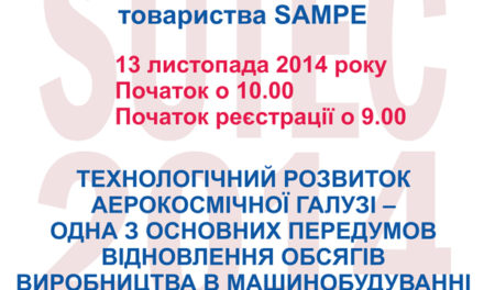 4th conference of Ukrainian public organization International SAMPE