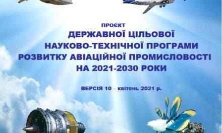 ПРОДОВЖУЄТЬСЯ РОЗРОБЛЕННЯ ПРОЕКТУ ПРОГРАМИ-2030