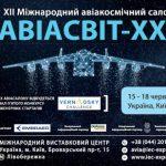 ХII Міжнародний авіакосмічний салон АВІАСВІТ – ХХІ