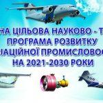 УЗГОДЖУВАЛЬНА НАРАДА ЩОДО ПРОГРАМИ-2030